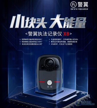 警翼DSJ-X8执法记录仪兰州特价2400元