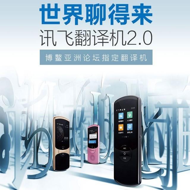 科大讯飞翻译机2.0