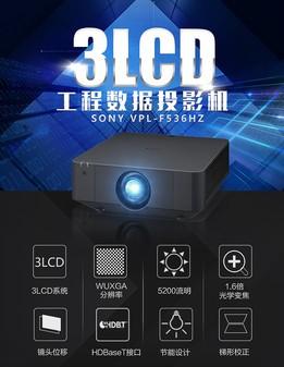 成都低价热销 索尼 F531HZ工程投影机