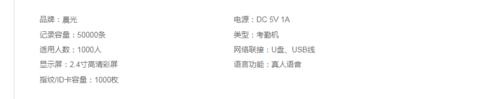 简易通指纹考勤机重庆晨光AEQ96706仅251