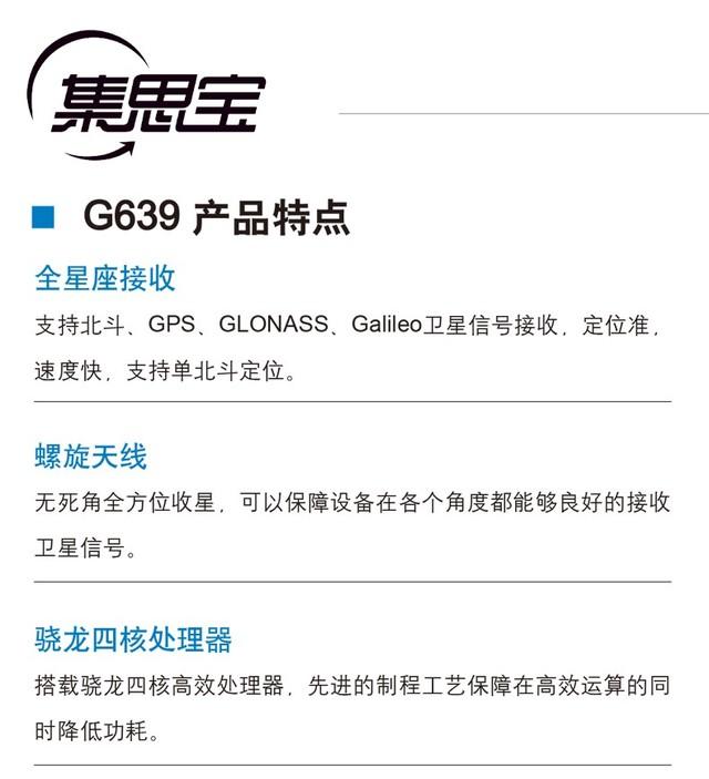 集思宝G639