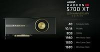 AMD RX5700 XT 50周年更高频率江苏购