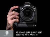沈阳佳能EOS-1D X Mark III相机优惠