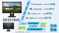 戴尔22系列显示器 戴尔SE2218HL济南特价