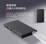 青岛热卖索尼MP-CD1超便携微型投影机