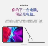 IPADPRO 2021款平板电脑武汉仅5680元