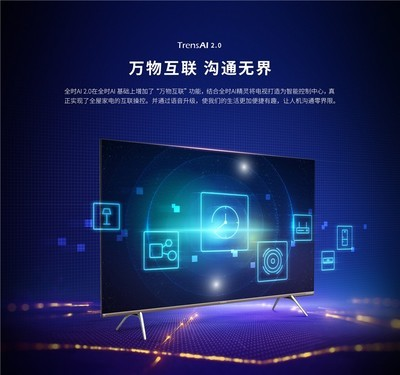 AI智能语音电视 创维55Q30菏泽报价4106
