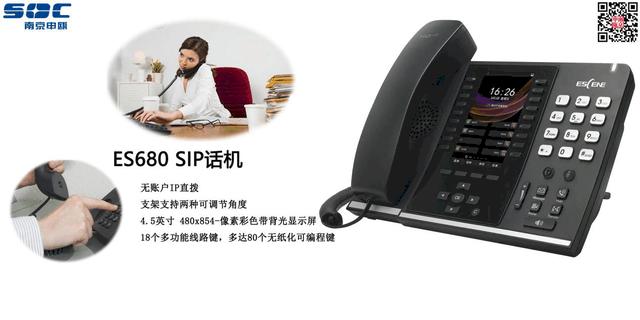 常州SIP电话机、IP网络电话机