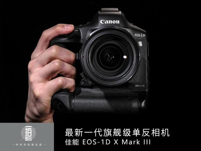 最新一代旗舰级单反相机 佳能EOS-1D X Mark III