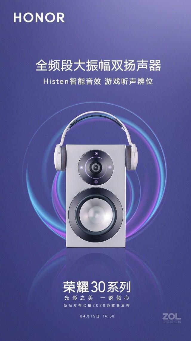 授权店 荣耀 30 (5G)128G 2620元