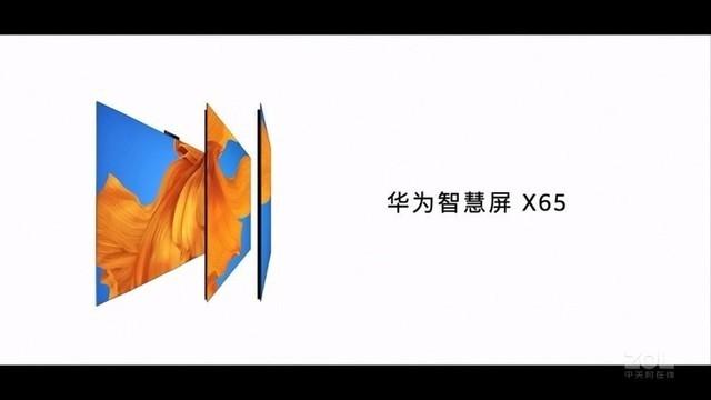 智慧屏X65