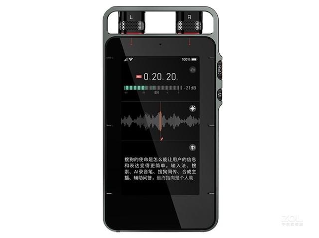 搜狗 AI智能录音笔S1天津特价2198元促
