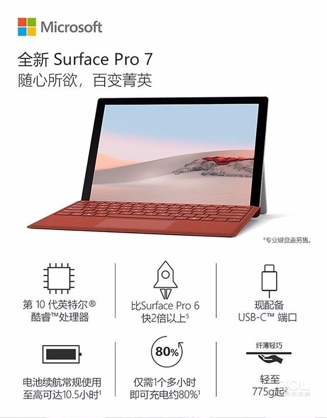 微软Surface Pro 7(i5 1035G4/8GB/128GB/核显)