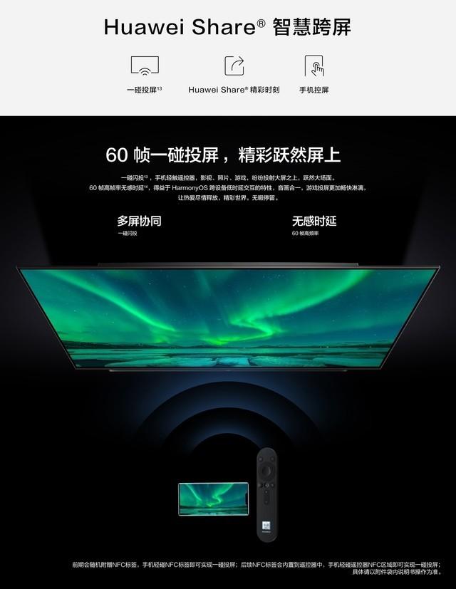 华为智慧屏 V55i-A 南京家庭极力推荐