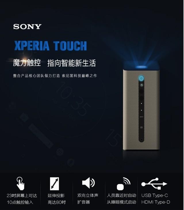 青岛送货上门 索尼G1109 Xperia Touch