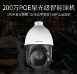 海康威视DS-2DC4223IW-DE江苏1350元