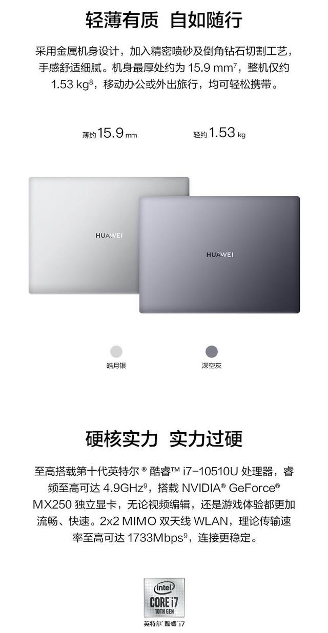 华为MateBook14笔记本i5独显武汉7300元