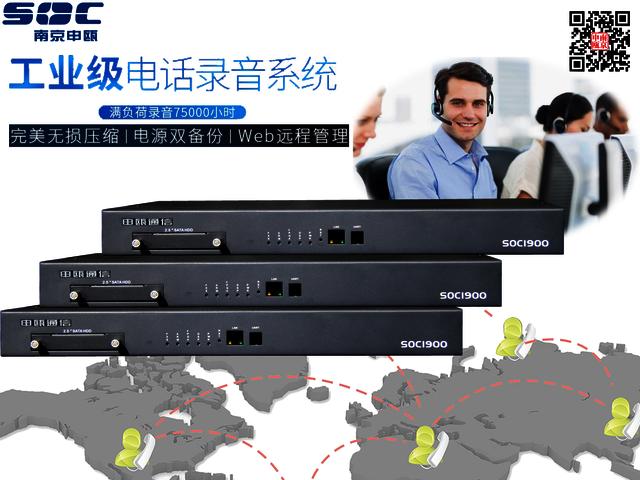 申瓯56路电话录音系统、电话录音设备