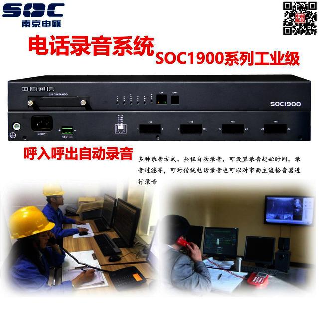 申瓯64路电话录音系统、电话录音设备