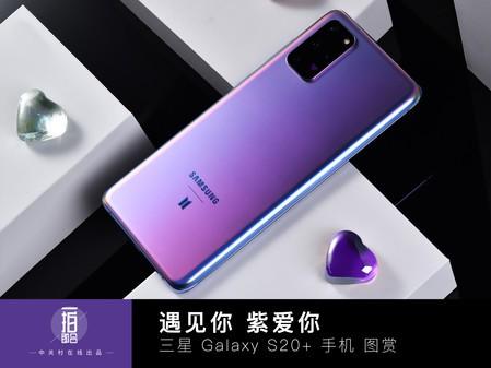 遇见你 紫爱你 三星 Galaxy S20  手机 图赏