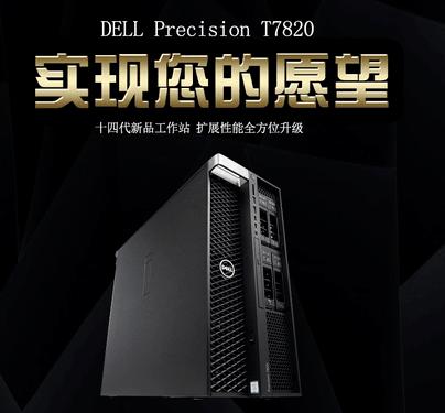 全新散热戴尔Precision T7820特价促销