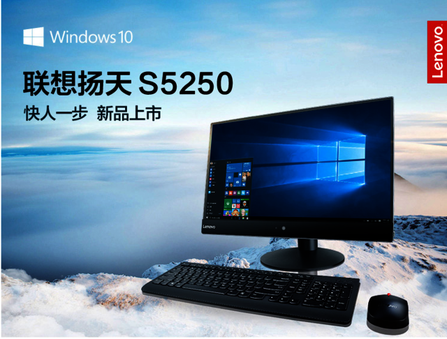 联想S5250-28 I57400 8G/256Gssd/DVDRW/2显卡/w10黑色  俯仰底座23寸屏