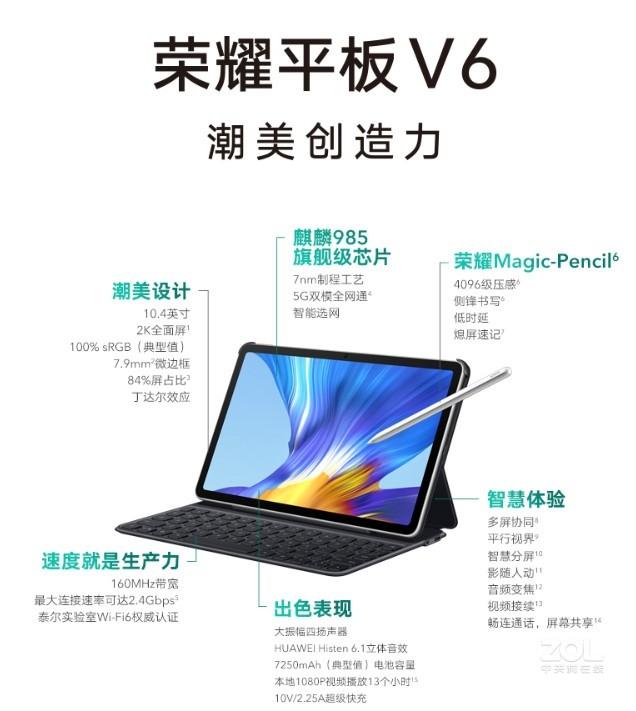 荣耀平板V6 10.4英寸