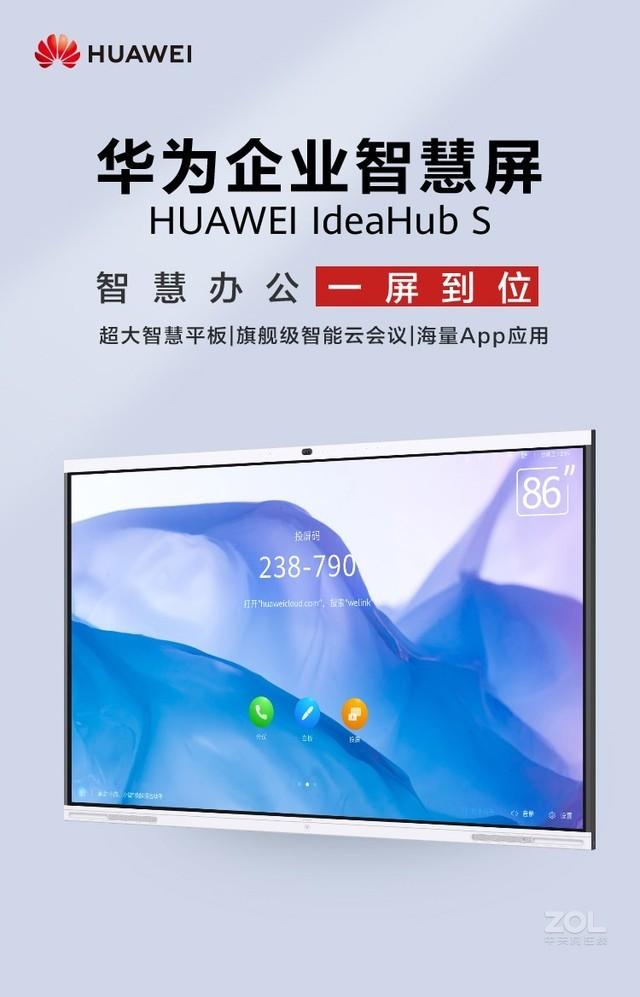 华为IdeaHub S 86