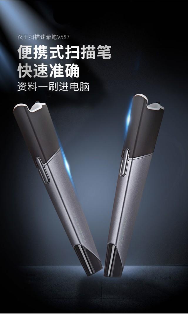 汉五速录笔V587