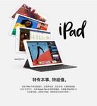 苹果IPAD新款将到货 武汉20款128G仅3300