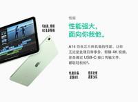 2020款苹果10.9英寸iPad Air仅需4299元