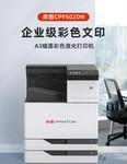 奔图CP9502DN激光打印机 长沙现货有售