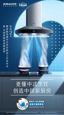 老板电器中国新厨房消费趋势发布会开幕在即,以创新引领中式烹饪变革