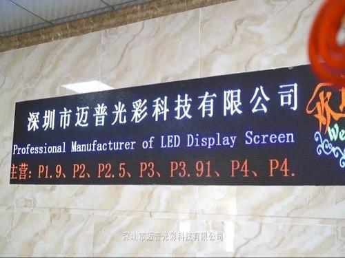 P2.5室内LED显示屏的技术参数以及优点分析