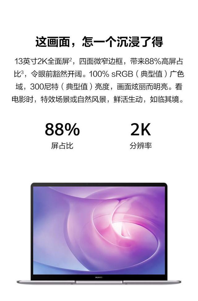 华为笔记本MateBook 13触屏武汉现货6800