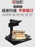 北京汉王HW-68F仅售18900元 智能补光