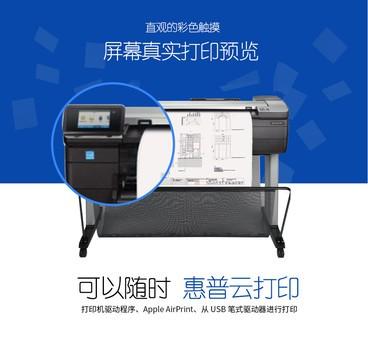 惠普T830大幅面打印机 长沙现货热销中