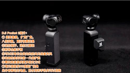 大疆Pocket2口袋相机预定中 标配和套装