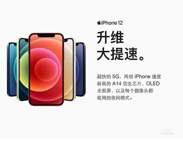 苹果IPHONE12还有货武汉128G国行5350元
