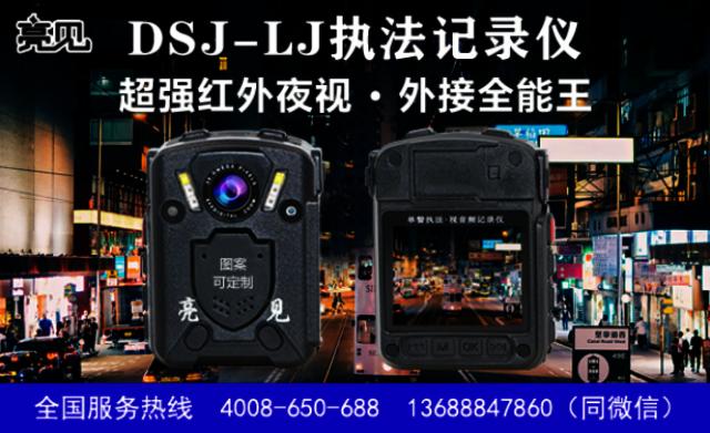 江苏交警亮增配亮见LJ高清法记录仪 既是执法者的约束又是守护者