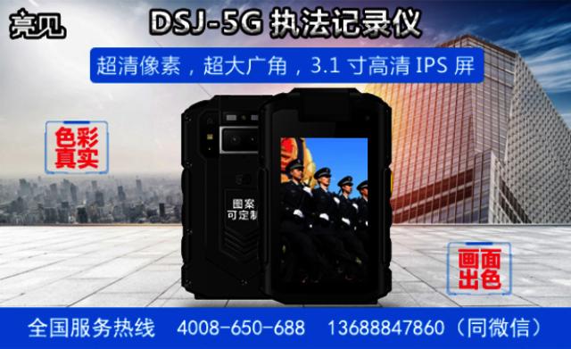 山东消防单位:加强亮见5G智能执法仪一线使用 严控执法风险