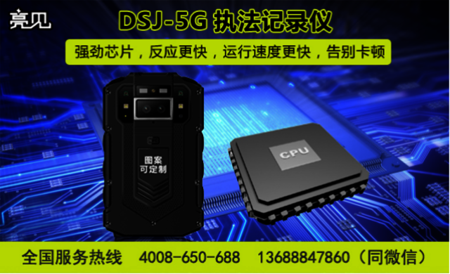 亮见5G智能执法记录仪城管可以用吗?有哪些作用?