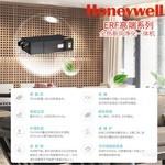 北京霍尼韦尔ERF150D0HP0BS新风机热销