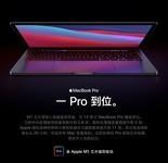 开启双十一苹果本Macbook PRO武汉8450元