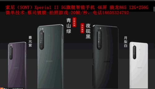 5G智能手机 索尼Xperia 1 II促销7298元