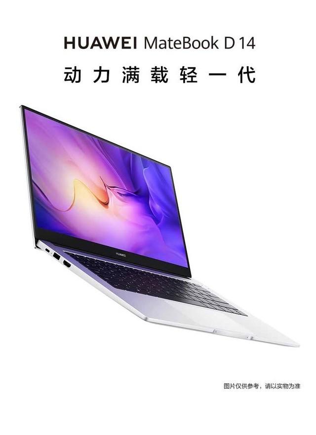华为MateBook D14 2021款i5配置武汉6150