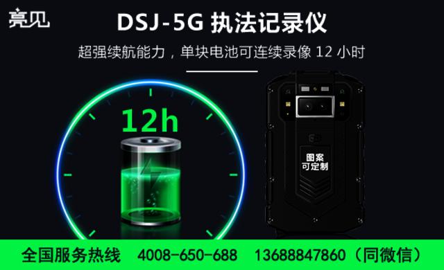 亮见5G智能执法记录仪有效提高执法单位事件处理反应能力