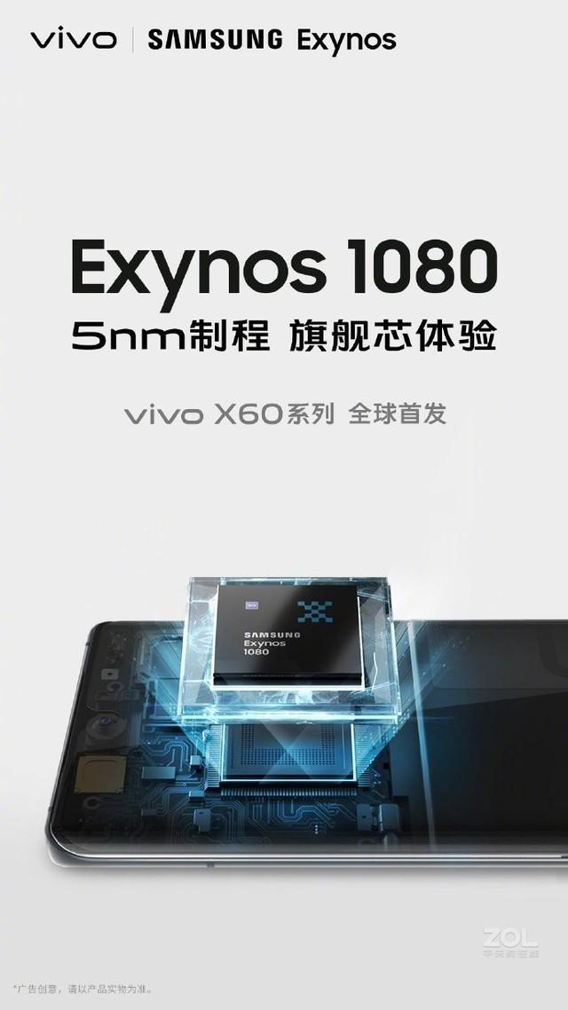 青岛vivo X60仅售980元2980元