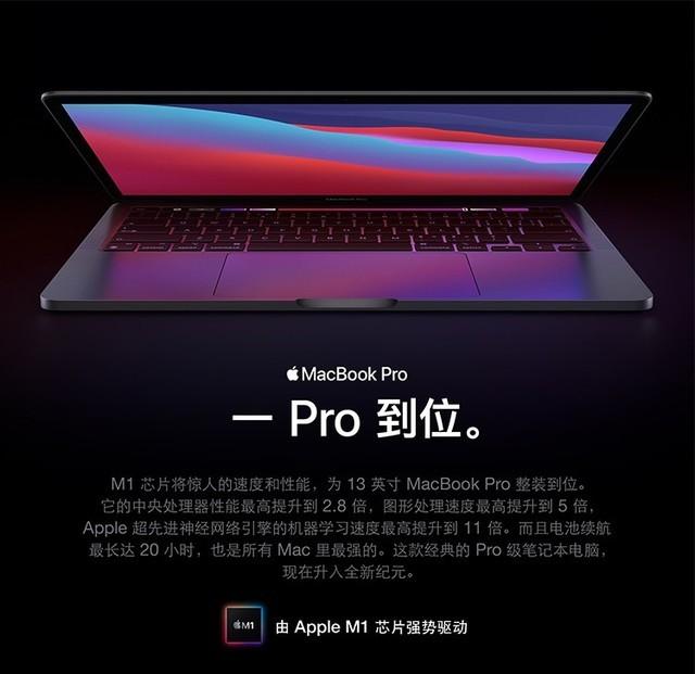 苹果笔记本片Macbook PRO D82武汉8390元