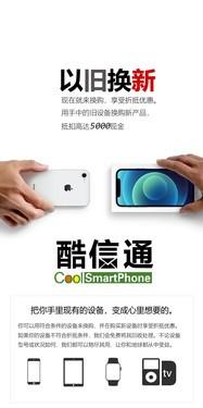 全民关注武汉酷信通现货nova8价格3560元